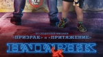 Naparnik a4 cinemapark preview - NewsNN.Ru