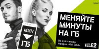 Tele2 change+min+for+gb - NewsNN.Ru