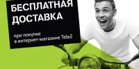 Tele2 delivery+service - NewsNN.Ru