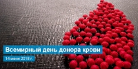 World blood donor day 2018 - ГБУЗ НО НОЦК